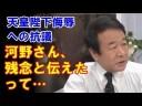 【今上天皇侮辱への抗議】青山繁晴「河野さん、残念と伝えても伝わらない、もっと強く言わないと」の画像