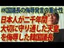 【竹田恒泰】韓国議長が侮辱した天皇とは、日本人が2000年間にわたり守り通した日本そのものの画像