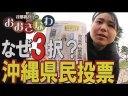 【沖縄】騙されないで!「沖縄県民投票」誤魔化しの手口【我那覇真子】の画像