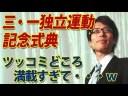 【竹田恒泰】三・一独立運動記念式典、ツッコミどころ満載すぎの画像