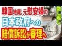 【韓国】元慰安婦の日本政府への賠償訴訟が審理への画像