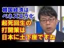 韓国経済はベネズエラ化、起死回生は日本への土下座!慰安婦像の頭カチ割って謝るべし!の画像