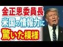 【北朝鮮】金正恩、アメリカの情報力に驚いた件についての画像