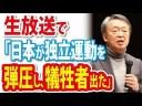 【テレビ朝日】池上彰「日本が韓国の独立運動を弾圧し、7500人の犠牲者が出た」の画像