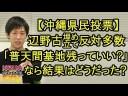 【沖縄県民投票】「普天間に基地残ってもいい?」と訊いたなら結果はどうなってた?の画像