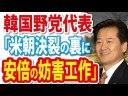【韓国】野党代表「米朝首脳会談、決裂の裏には安倍の妨害工作がある」の画像