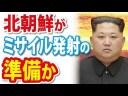【北朝鮮】米朝会談前からミサイル発射準備していた件についての画像