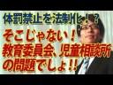 【竹田恒泰】体罰禁止を法制化へ!?野田市の事件も目黒の事件も問題はそこじゃない!の画像