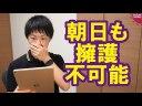 韓国のGSOMIA破棄、朝日新聞も擁護不可能!の画像