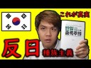【歴史観崩壊】韓国人が『反日種族主義』を読んでみた結果!の画像
