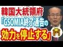 韓国の一人相撲で一人負け!韓国大統領府「GSOMIA終了通告の効力を停止する」の画像