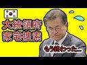 【韓国】文在寅大統領の官邸が家宅捜索された理由についての画像