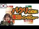 【韓国人の反応】日本のお菓子を真似た韓国企業へ電話してみた結果の画像