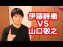 【反安倍vs親安倍】伊藤詩織さんと山口敬之さんの裁判についての画像