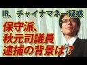 【チャイナマネー疑惑】中国に370万で魂を売った!?保守派、秋元司議員逮捕の背景は?【IR】の画像