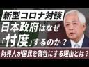 【コロナウイルス】日本政府が忖度する深い理由?【国防】の画像