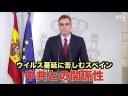 新型コロナウイルス蔓延に苦しむスペインと中共との関係性についての画像