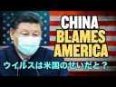 【コロナウイルス】中国「発生源は米国だ!」【プロパガンダ戦争】の画像