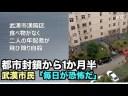 【コロナウイルス】武漢市民「毎日が恐怖だ」都市封鎖から1か月半の画像