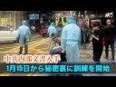 【コロナウイルス】中国共産党の内部文書、ウイルス拡散前に秘密訓練を実施の画像