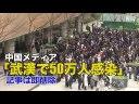 【新型コロナウイルス】中国メディア『武漢で50万人感染』の記事、即削除の画像