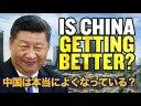 【新型コロナウイルス】中国での流行は、収束したの?【中共ウイルス】の画像