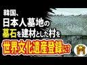 【韓国】日本人墓地の墓石を建材とした村を世界文化遺産登録にの画像