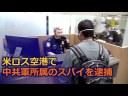 【米国】ロサンゼルス空港にて中国軍の工作員を逮捕の画像