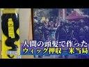 【恐怖】収容所のウイグル人の髪の毛を使った中国製ウィッグ13t押収の画像