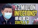 【コロナウイルス】中国の感染者、湖北省だけでも220万人の画像