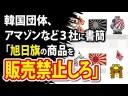 韓国がAmazon等へ「旭日旗の商品を販売禁止にしろ!」の画像