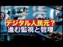 【中国共産党】デジタル通貨の普及に積極的な姿勢を示す【通貨管理】の画像