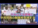 中共解放軍の創設の日、中国人民主活動家らが中国領事館前で抗議活動の画像