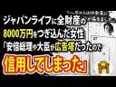 【ジャパンライフ】全財産8000万円被害女性「安倍総理や大臣が広告塔で信用」の画像