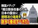 韓国「日本の国会に親韓派の国会議員を数多く養成すべき」の画像
