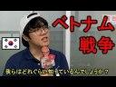 【ベトナム戦争】韓国人がライダイハンについて語る、韓国の学校では教えているのか!?の画像