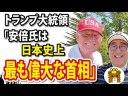 【首相辞任】トランプ大統領「安倍晋三は、日本史上最も偉大な首相」の画像