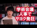 【学問の自由】日本学術会議の人事でサヨクが大騒ぎする理由についての画像