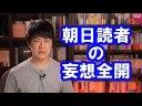 【日本学術会議】朝日読者「市民を逮捕しまくる香港政府と共通」の画像