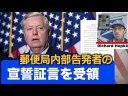 【米国大統領選】郵便配達員、郵便投票の消印日の改ざんについての画像