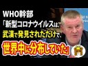 WHO「新型コロナウイルスは武漢で発見されただけで世界中に分布していた」の画像