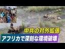 【悲報】中共がアフリカへ進出し環境破壊しまくっている件の画像