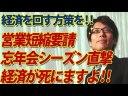 【新型コロナ】営業短縮要請、忘年会シーズンを直撃!経済、終わるよ!の画像
