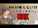 【NHK受信料】菅政権は『NHK』に斬り込めるのか!?についての画像