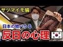【反日教育】韓国人が日本製品をパクる理由について【反日感情】の画像