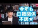 【韓国】日本政府に慰安婦問題で賠償を命令【日韓合意】の画像