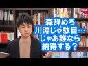 【東京五輪】「森は辞めろ!川淵は駄目だ!」じゃあ誰ならOK!?の画像