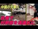 【中国共産党】元軍人が党委員会で道連れ爆破!「汚職幹部への報復」の画像