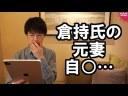 【恐怖】山尾志桜里議員と不倫疑惑の倉持麟太郎弁護士の元妻、亡くなっていた件の画像