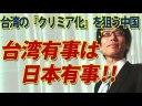 【中国vs台湾】台湾有事は日本有事!台湾の『クリミア化』グレーゾーンを狙う中国【竹田恒泰】の画像